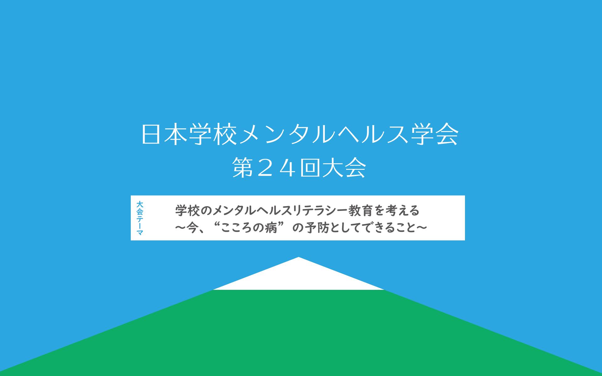 日本学校メンタルヘルス学会 第24回大会